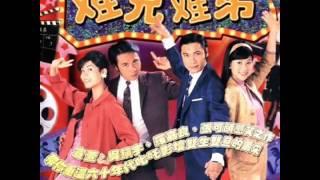 TVB 難兄難弟 主題曲