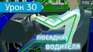 Урок 30 Посадка водителя