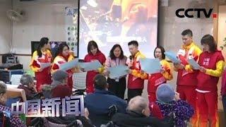 [中国新闻] 奥运金牌运动员与澳门市民互动 | CCTV中文国际