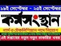 19th September 2020 Karmasangsthan Paper ||Karmasangsthan Paper Today || Karmasangsthan This Week