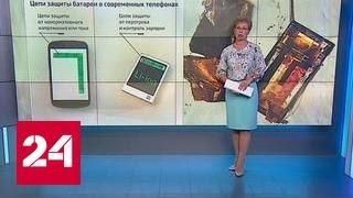 Samsung Galaxy Note 7 попросили не брать в полет(Подпишитесь на канал Россия24: https://www.youtube.com/c/russia24tv?sub_confirmation=1