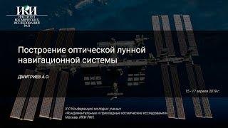 XV .КМУ.1.13   Построение оптической лунной навигационной системы   ДМИТРИЕВ А.О.