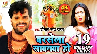 #Video #Khesari Lal का New #Bolbam Song | Barsela Sawanwa Ho (बरसेला सवनवा हो)| Bhojpuri Kanwar Song
