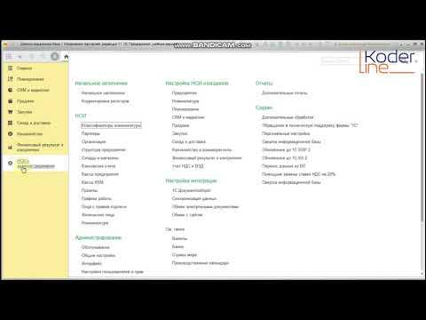 Ролик «Упаковка номенклатуры в 1С:Управление торговлей»