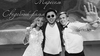 Марсель - Свадебный фильм 2017 feat. Artik & Asti - Не отдам