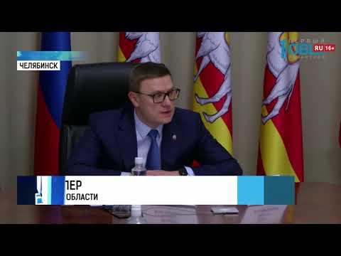В Челябинске открылась шестая лаборатория