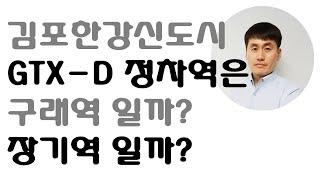 김포한강신도시 GTX-…
