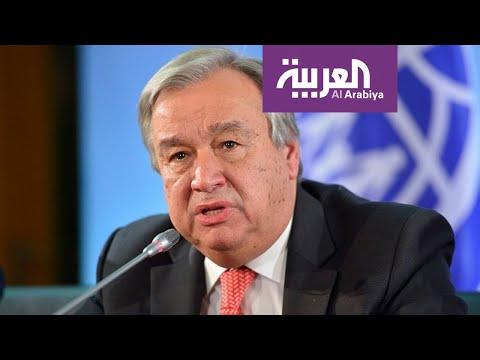 أول مقابلة لأمين عام الأمم المتحدة منذ ظهور كورونا  - 19:59-2020 / 4 / 3