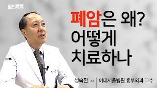 폐암은 왜 무서우며 어떻게 치료하나 ㅣ 이대서울병원 흉…