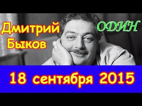 Дмитрий Быков. Часть