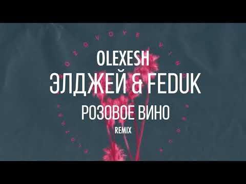 Olexesh & Элджей