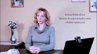 Ирина Лебедь - Точка невозврата