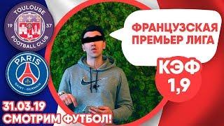 31.03.2019 Тулуза - ПСЖ - 0:1. Обзор матча