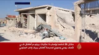 غارات روسية وسورية تستهدف مدرسة بإدلب وتقتل العشرات