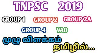 TNPSC GROUP 1 GROUP 2 GROUP 2A GROUP 4 VAO EXAMS EXPLANATION IN TAMIL