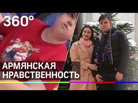 Унизил молодую пару за армянскую нравственность