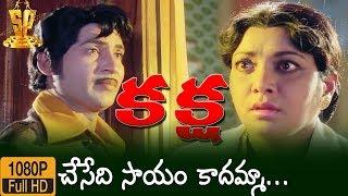 Sobhan Babu Best Scene From Kaksha Telugu Movie HD   Telugu Emotional Scenes   SureshProduction