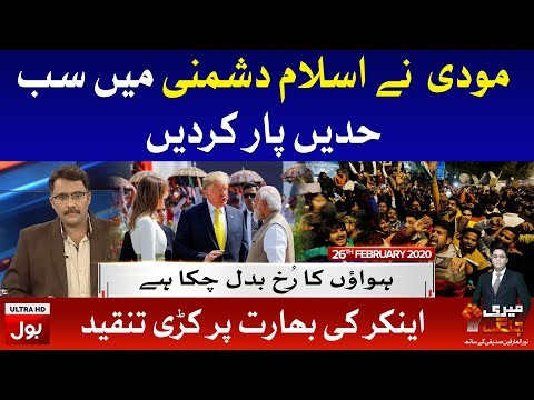 Meri Jang - Wednesday 26th February 2020
