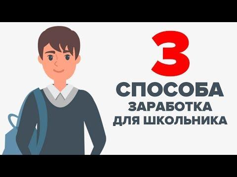 3 СПОСОБА КАК РЕАЛЬНО ЗАРАБОТАТЬ В ИНТЕРНЕТЕ ШКОЛЬНИКУ