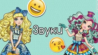 Stop motion Ever After high Звуки