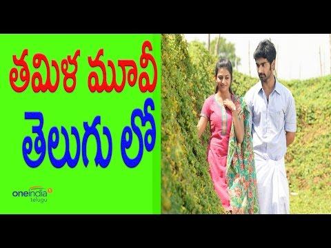 Tamil Movie Chandi Veeran in Telugu as Kaali - గ్రామీణ వాతావరణంలో సాగే కాళి - Filmibeat Telugu