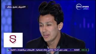 رأى عمرو جمال في تشبيهه بـ ياسمين رئيس