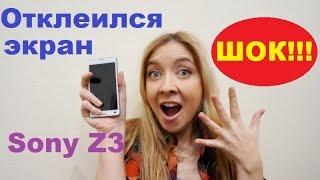 ШОК! Отклеился экран телефона SONY Z3