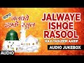 Jukebox (Audio) : JALWAYE ISHQE RASOOL || HAJI TASLEEM AARIF || T-Series Islamic Music