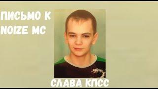 Письмо Noize MC (Слава КПСС)