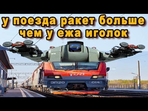 Ядерный поездец для