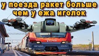 Ядерный поездец для США или чьё КУНГ ФУ круче российский БЖРК Баргузин уж влупит так влупит видео
