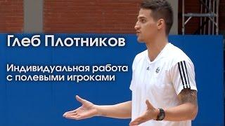 Глеб Плотников /  Индивидуальная работа с полевыми игроками