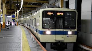 小田急8000形8251×6 大和発車