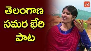 Telangana Samara Bheri Folk Song | Telangana Latest Folk Songs | Telanganam | YOYO TV Channel
