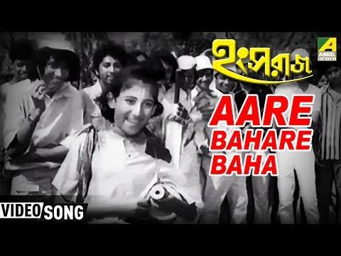Aare Bahare Baha | Hangsaraaj | Bengali Movie Kid's Song | Arati Mukherjee
