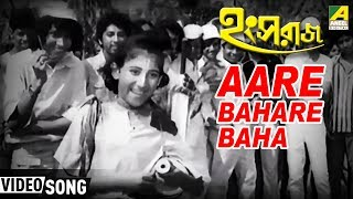 Aare Bahare Bahare Ba Bengali Movie Hansraj In Bengali Movie Song