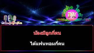 นักโทษชาย ธีเดช ทองอภิชาติ ( Karaoke ) คาราโอเกะ