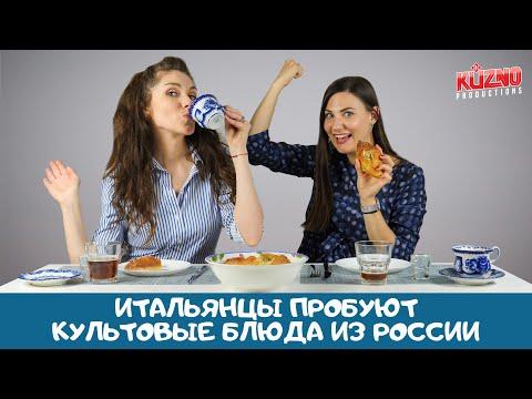 Культовые блюда из России: реакция итальянцев