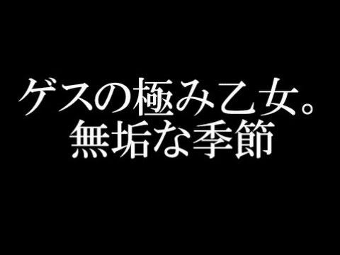 ゲスの極み乙女。/無垢な季節 - YouTube