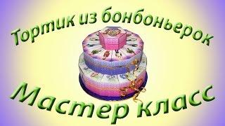 Как сделать тортик из бонбоньерок своими руками.(, 2014-10-11T07:34:54.000Z)