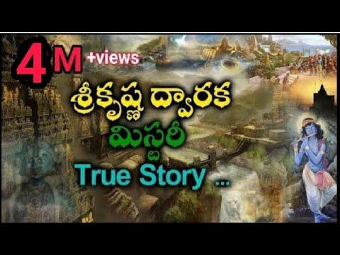 Dwarka of Lord Krishna Mystery in Telugu |Sri krishna Dwaraka found in deep ocean| unknown facts