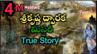 Dwarka of Lord Krishna Mystery in Telugu |Sri krishna Dwaraka found in deep ocean| unknown facts