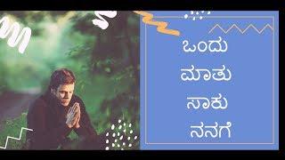Ondhu Mattu saku Nanage | ಒಂದು ಮಾತು ಸಾಕು ನನಗೆ | Kannada worship Songs