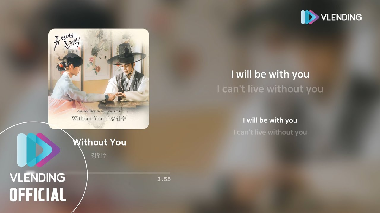 [MP3] 강인수 - Without You [류선비의 혼례식 OST Part.4 (Nobleman Ryu's wedding OST Part.4)]