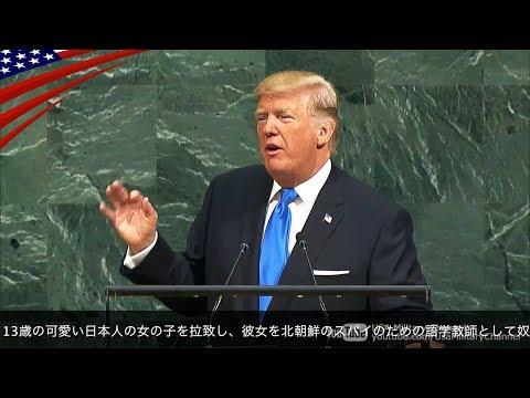 トランプ大統領「安倍の隣じゃなきゃ国連の昼食会には出ない」⇒ 無事隣席「北朝鮮との対峙、力が必要。シンゾウには力がある。ムンは力に欠ける」