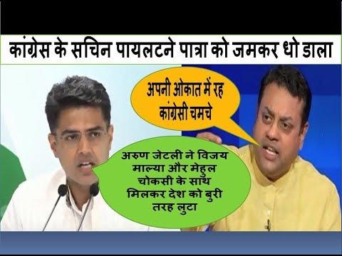 Congress के Sachin Pilot ने Sambit Patra को जमकर धो डाला
