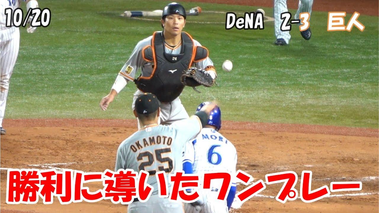 【読売ジャイアンツ】10/20 勝利に導いたワンプレー