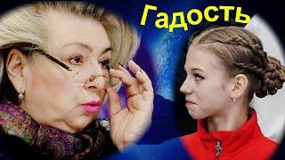 Тарасова прокомментировала ситуацию как Трусова отреагировала на оскорбления Тутберидзе