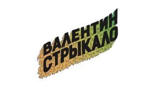 Валентин Стрыкало - Решится само собой (Аудио) 2015