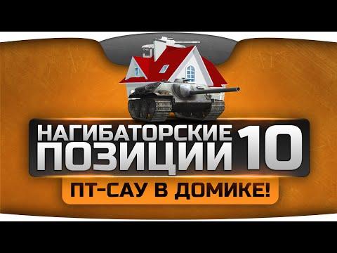 видео: Нагибаторские Позиции на картах world of tanks #10. ПТ-САУ в домике!